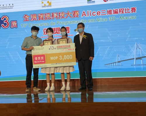 13th Macao-wide IT competition: ALICE 3D Programming Contest Awarding Ceremony