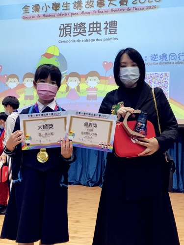 Inter-School Primary Students' Storytelling Competition 2020