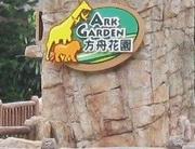 Teachers Visit Noah's Ark, Hong Kong 2009