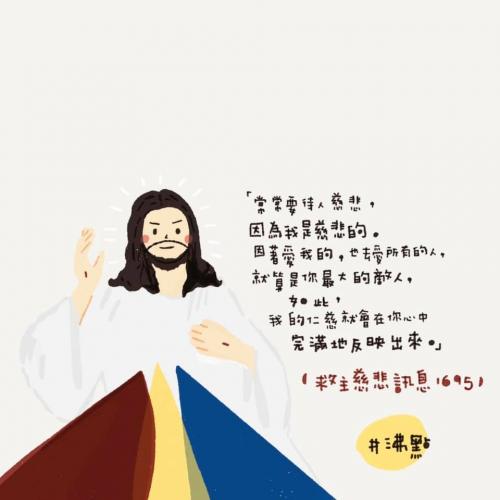 FoodForFaith靈食蜜語(救主慈悲訊息)